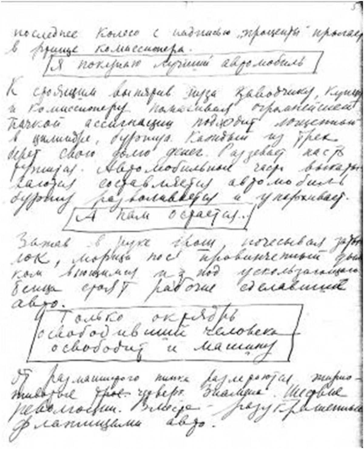 Маяковский в кино