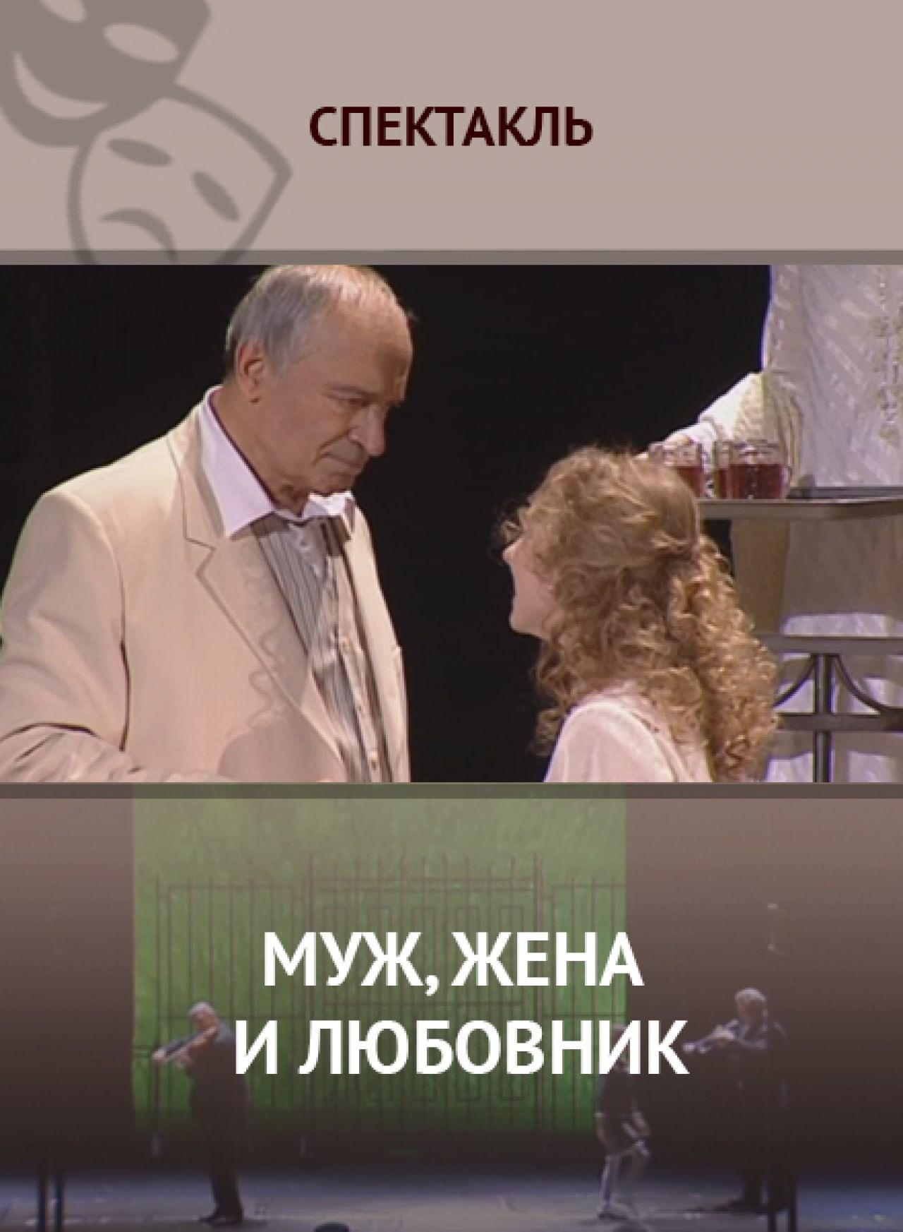 Русское муж жена и любовник