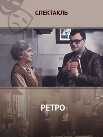 Ретро