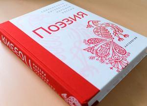 Литературная премия «Книга года» объявила победителей