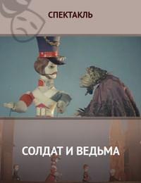 Солдат и ведьма