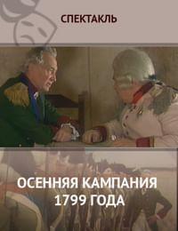 Осенняя кампания 1799 года