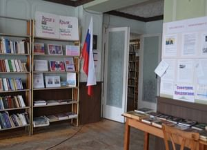 Крестьяновская сельская библиотека-филиал № 11