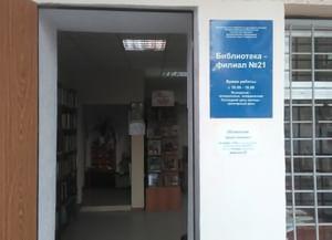 Библиотека-филиал № 21 г. Симферополь