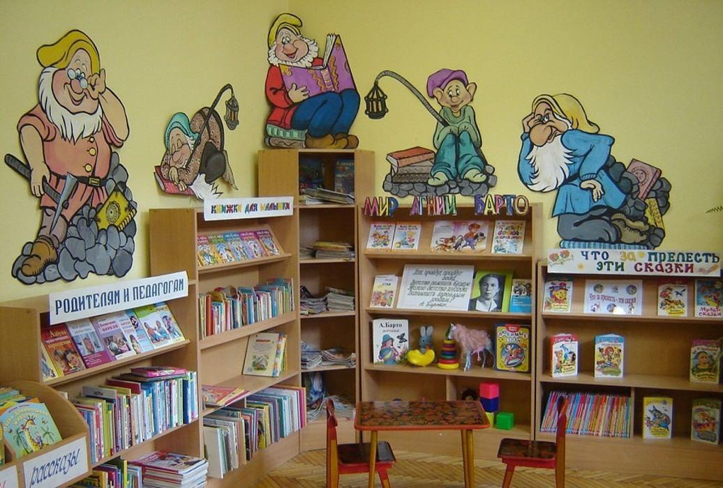 оформление библиотеки своими руками в картинках него