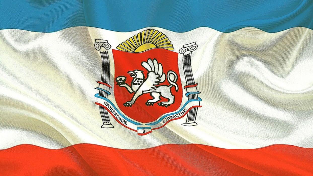 картинки флага и герба крыма российские
