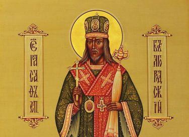 Презентация житийной иконы «Святитель Иоасаф Белгородский»