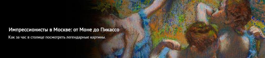 Импрессионисты в Москве: от Моне до Пикассо
