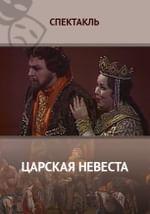 Царская невеста