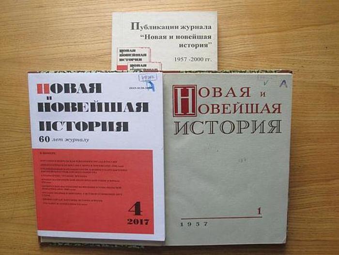 Выставка «Журнал «Новая и новейшая история» (1957–2017)»