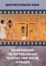 Изображения на погребальных пеленах. Мир богов и людей