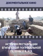 История реставрации египетской погребальной пелены II века н.э.