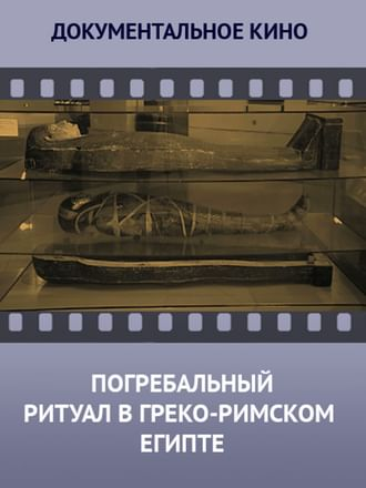 Погребальный ритуал в греко-римском Египте