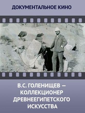 В.С. Голенищев — коллекционер древнеегипетского искусства