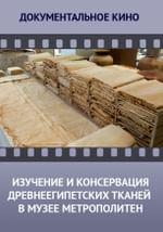 Изучение и консервация древнеегипетских тканей в музее Метрополитен