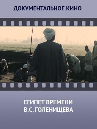 Египет времени В.С. Голенищева