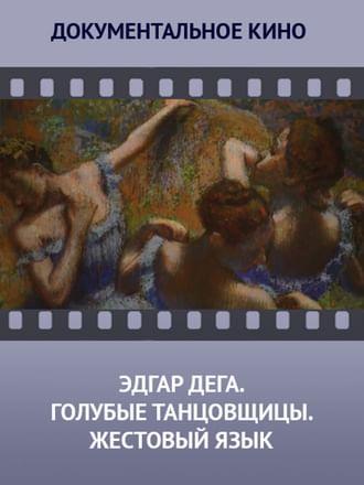 Эдгар Дега. Голубые танцовщицы. Жестовый язык
