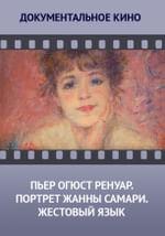 Пьер Огюст Ренуар. Портрет Жанны Самари. Жестовый язык