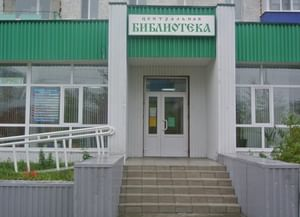 Центральная библиотека г. Радужный