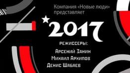 Фильм «20:17» — к столетию Октябрьской революции