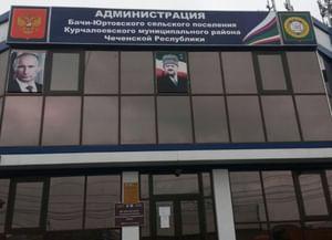 Бачи-Юртовский сельский дом культуры