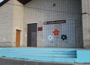 Чепоровский сельский дом культуры