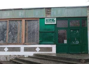 Криничненский сельский Дом культуры