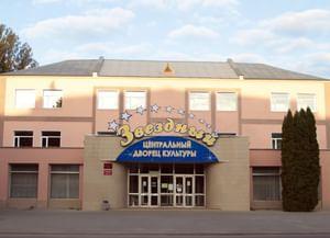 Центральный дворец культуры «Звездный»