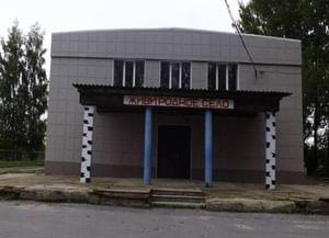 Белосельский центральный дом культуры