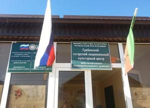 Гребенской татарский национальный культурный центр