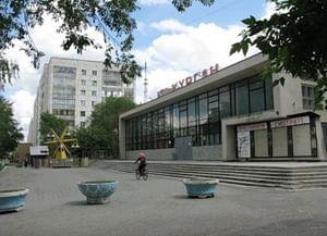Городской центр культуры и досуга «Курган»