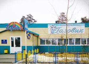 Дом культуры «Газовик»