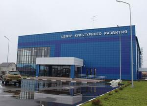 Центр культурного развития г. о. Кинель