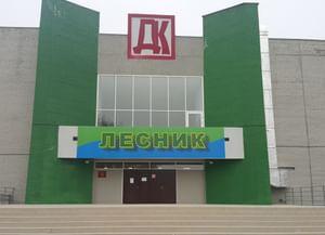 Дом культуры «Лесник»
