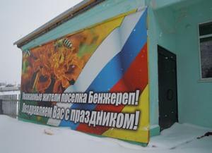 Сельский дом культуры с. Бенжереп-1