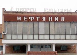 Межпоселенческий культурно-досуговый центр «Нефтяник»