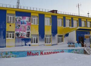 Мыскаменский дом культуры