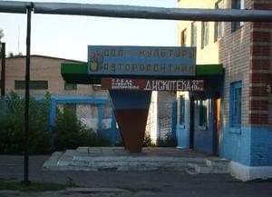 Сельский дом культуры «Авторемонтник»
