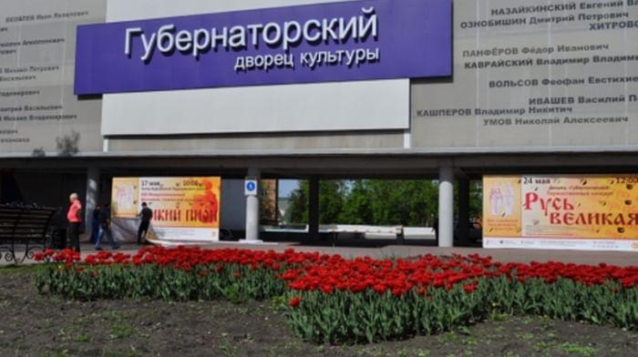 Дворец культуры «Губернаторский»
