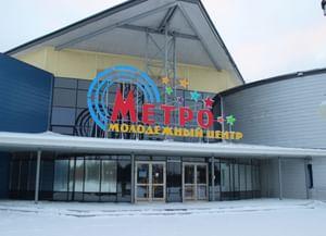 Молодежный центр «Метро»