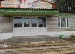 Макарьевский культурно-спортивный комплекс «Ветлуга»