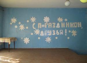 Кяхтинский сельский дом культуры