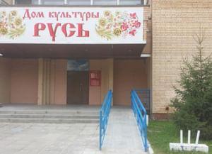 Дом культуры «Русь»