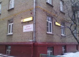 Клуб «Феникс» (подразделение №6)