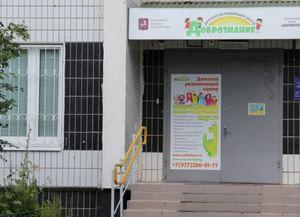 Культурный центр «Доброволец» (отделение №3)
