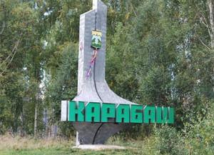 Карабашский сельский Дом культуры