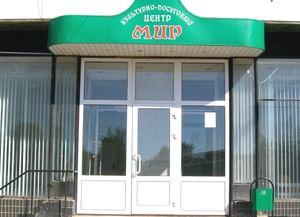Культурно-досуговый центр «Мир» (корпус №2)