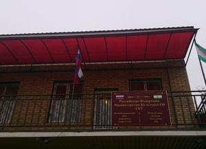 Дом народного творчества Республики Ингушетия