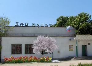Дом культуры села Фруктовое