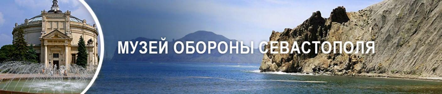 Государственный музей героической обороны иосвобождения Севастополя